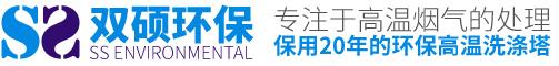 江苏双硕环保科技有限公司